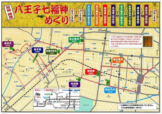 八王子七福神 地図