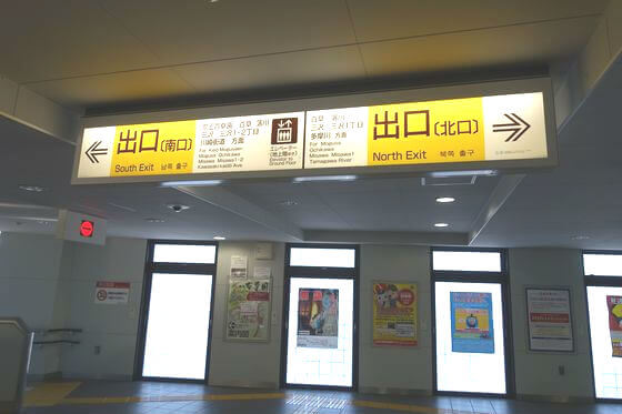 百草園駅 改札口