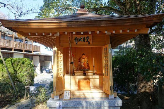 真照寺 恵比寿堂