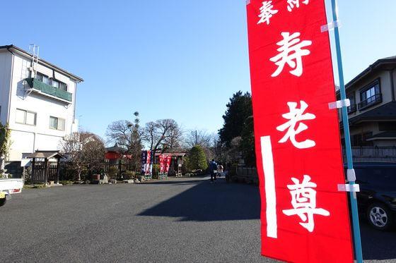 日野七福神 延命寺
