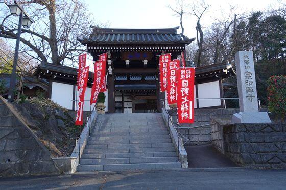 日野七福神 宗印寺