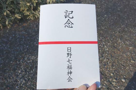 日野七福神 記念品