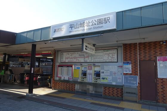 平成城址公園駅