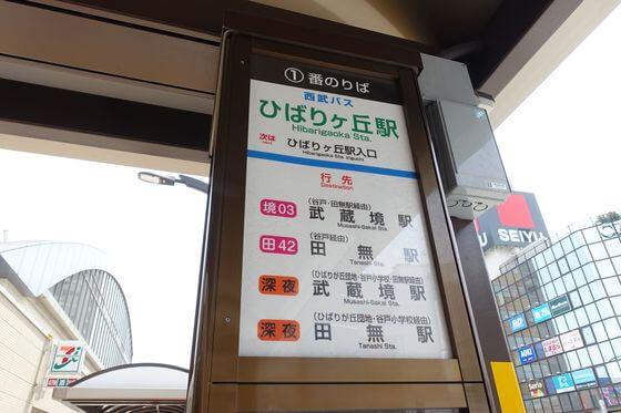 ひばりヶ丘駅 バス
