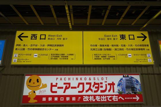 竹ノ塚駅 改札口