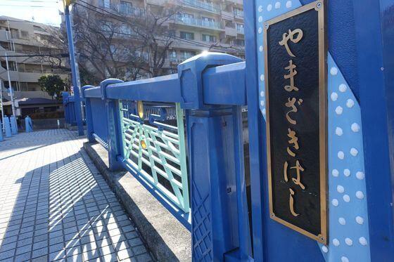 山崎橋 板橋