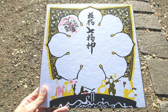板橋七福神 色紙