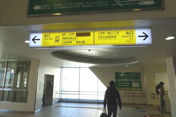 江古田駅 改札口