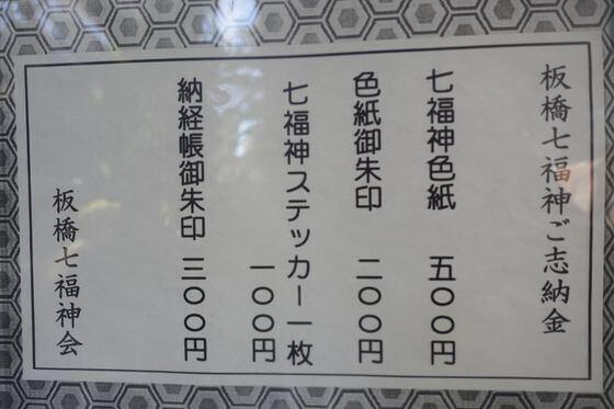 板橋七福神 値段