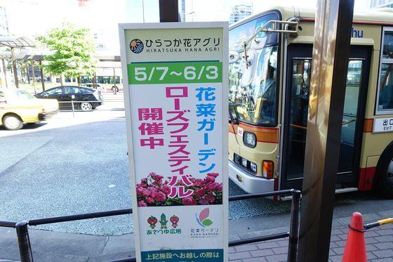 平塚駅 バス 花菜ガーデン