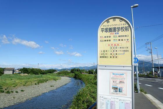 平塚養護学校前バス停