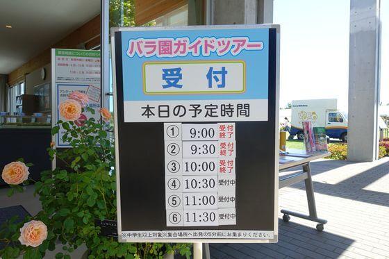 花菜ガーデン バラ園ガイドツアー