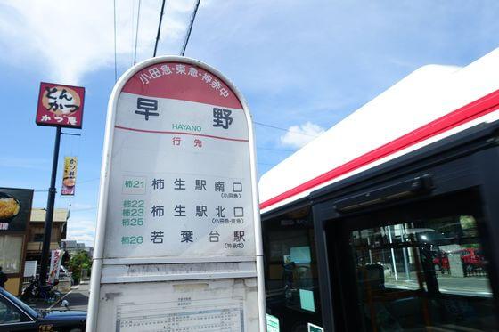 早野バス停