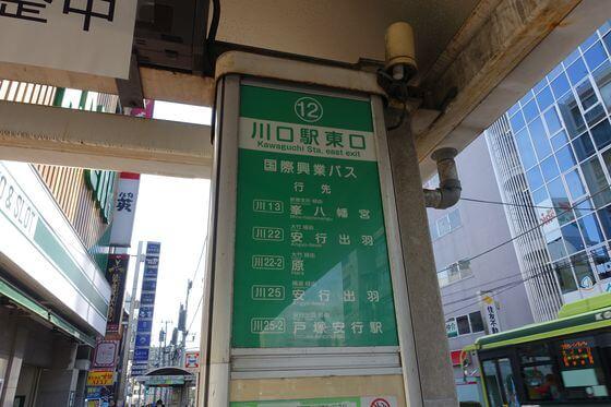 川口駅東口 12番バスのりば