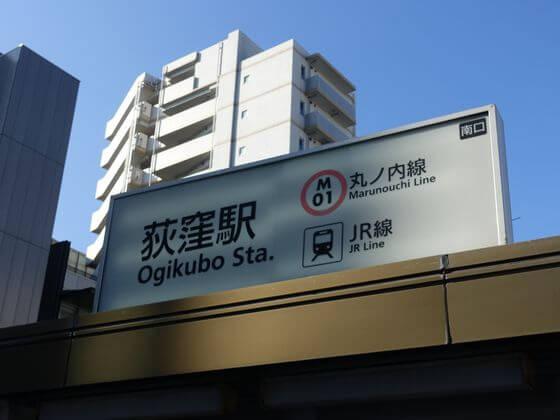 大田黒公園 アクセス