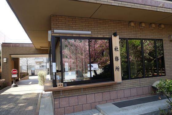 桜神宮 社務所
