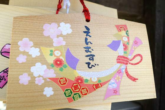 桜神宮 ご利益