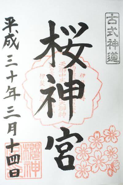 桜神宮 御朱印