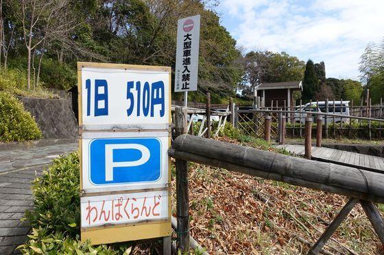 辻村植物園 駐車場