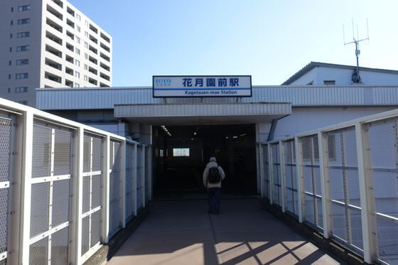 花月園前駅