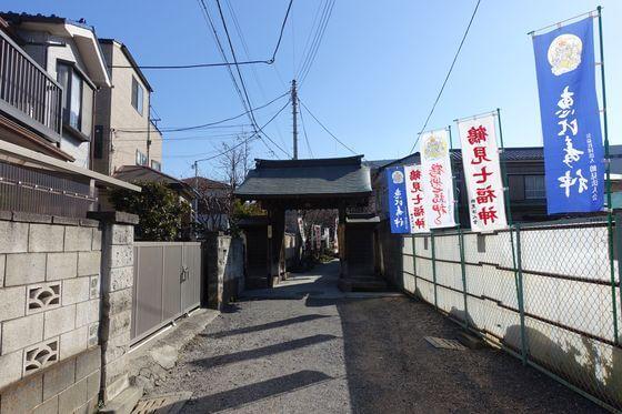 正泉寺 鶴見