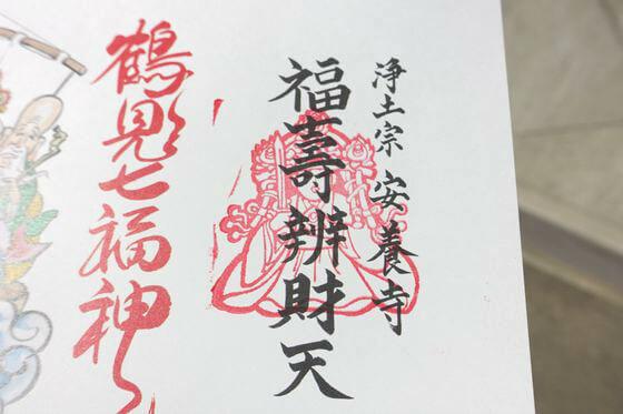 鶴見七福神 弁財天 御朱印