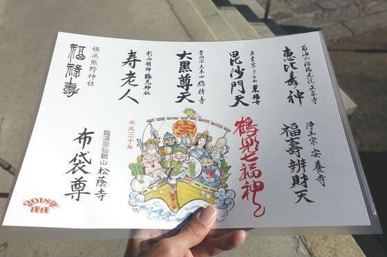 鶴見七福神 値段
