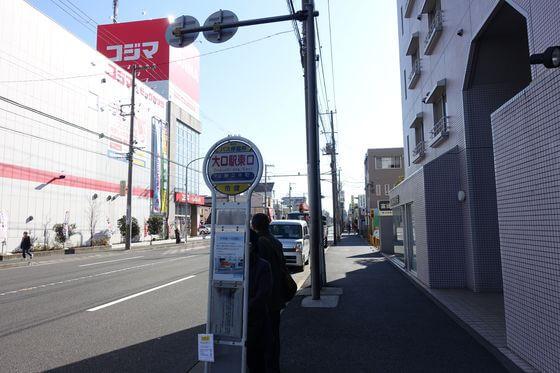 大口駅東口バス停