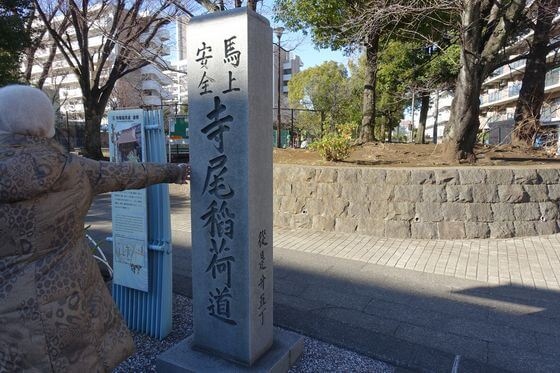 寺尾稲荷道