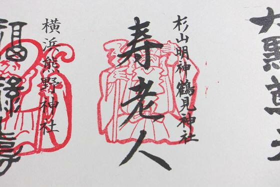 鶴見七福神 寿老人 御朱印