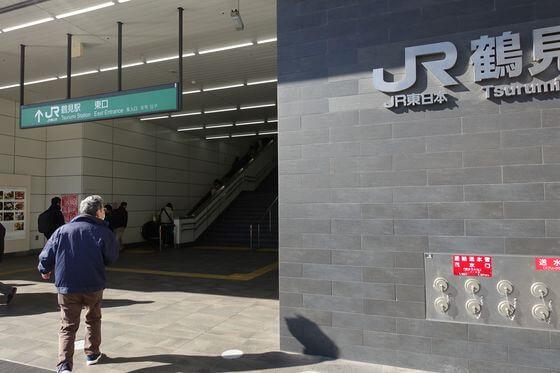 鶴見駅東口
