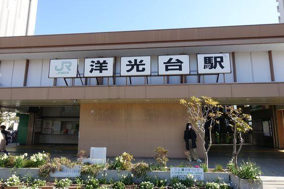 洋光台西公園 アクセス