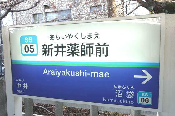 新井薬師公園 アクセス