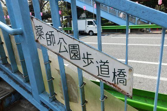 薬師公園歩道橋
