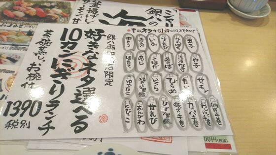 渋沢駅 ランチ 寿司