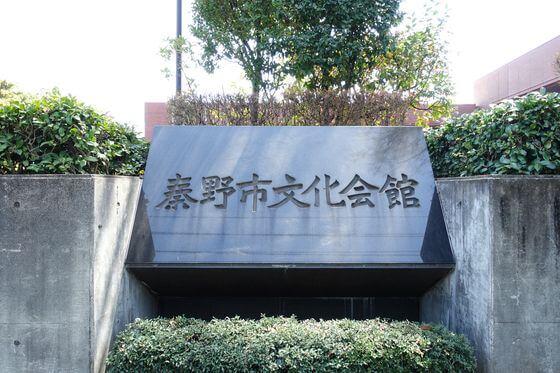 秦野市文化会館