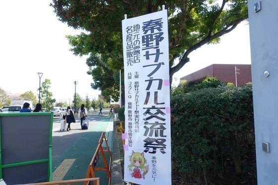 秦野サブカル交流祭