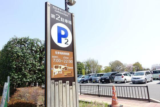 秦野カルチャーパーク 駐車場