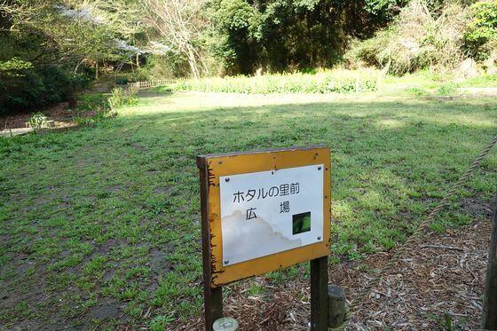 衣笠山公園 ホタルの里前広場