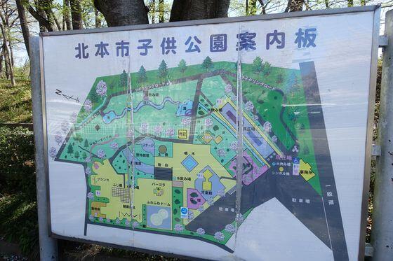 北本市子供公園 情報