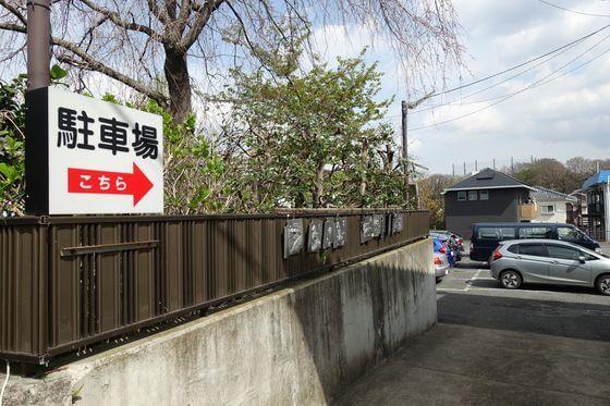 妙法寺 世田谷 駐車場
