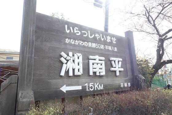 上万田バス停 湘南平