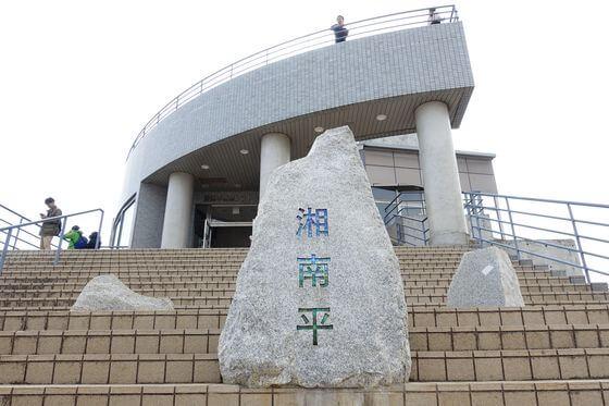 湘南平 展望台