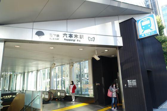 東京ミッドタウン アクセス