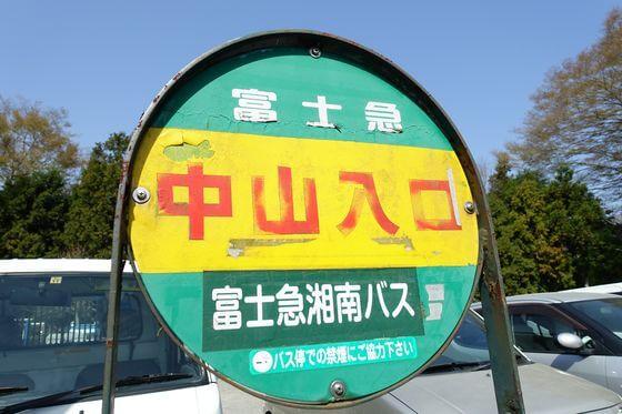 中山入口バス停 松田町