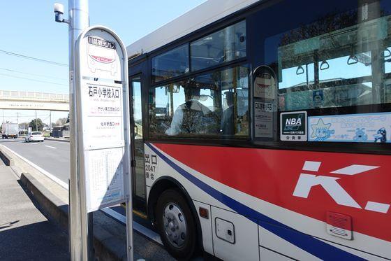 石戸小学校入口バス停