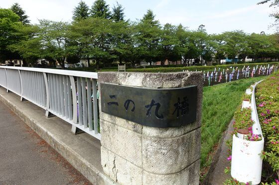 鶴生田川 二の丸橋