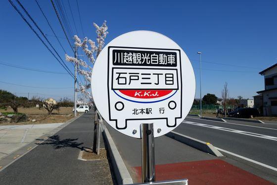 石戸三丁目バス停