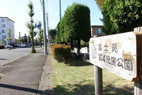 富士見第4児童公園