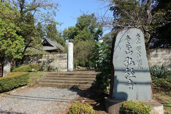 弘経寺 常総市 境内